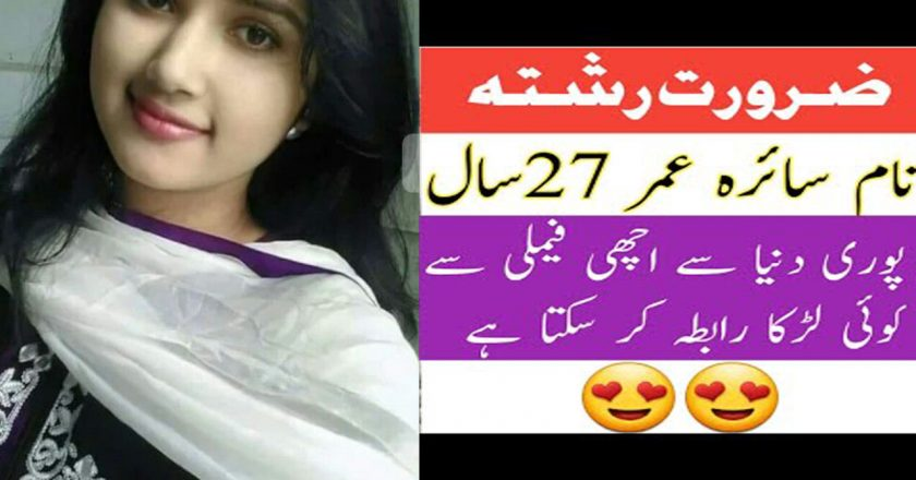 My parents are looking for a suitable match for me – رشتہ درکار