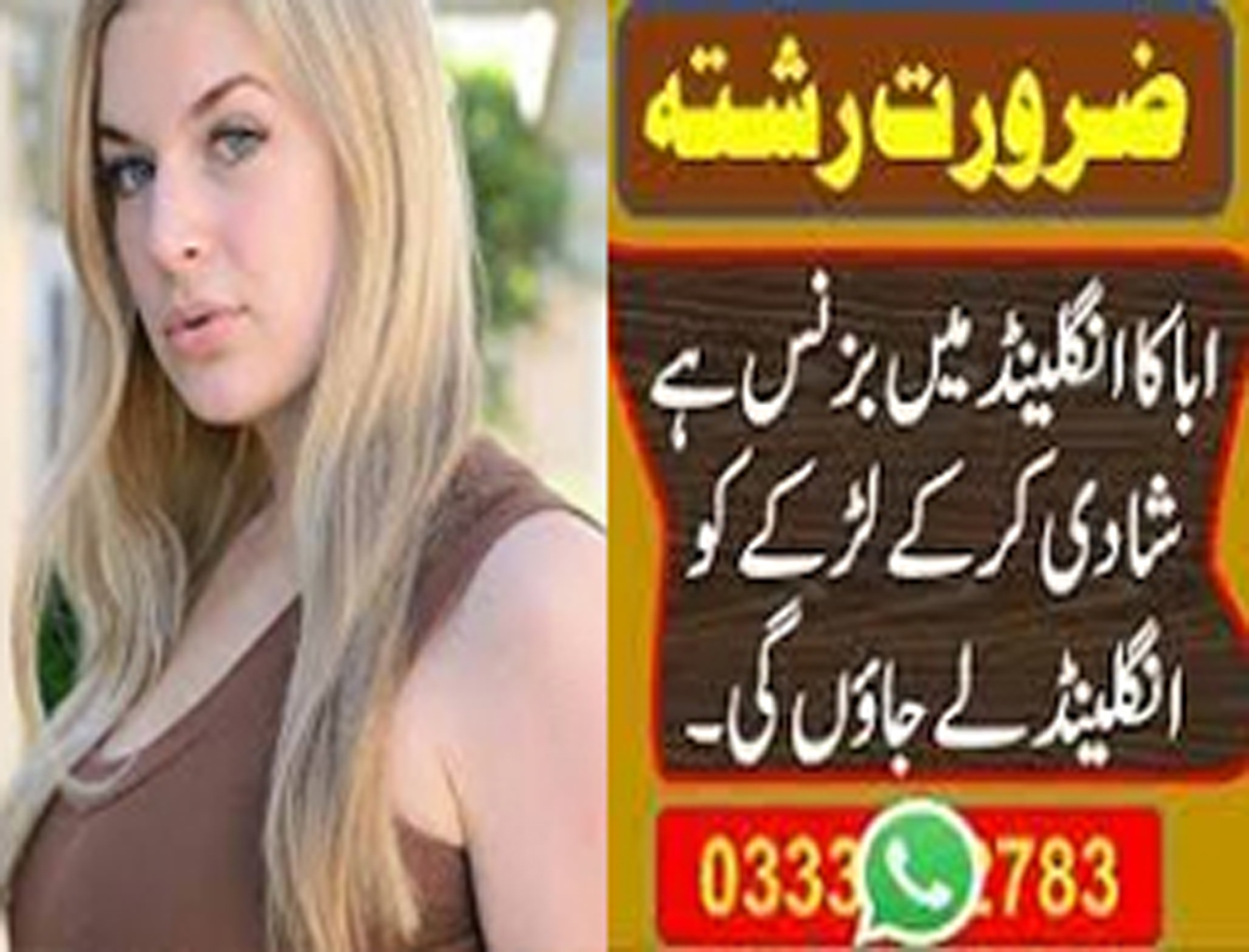 I am a UK girl with a good personality – رشتہ درکار