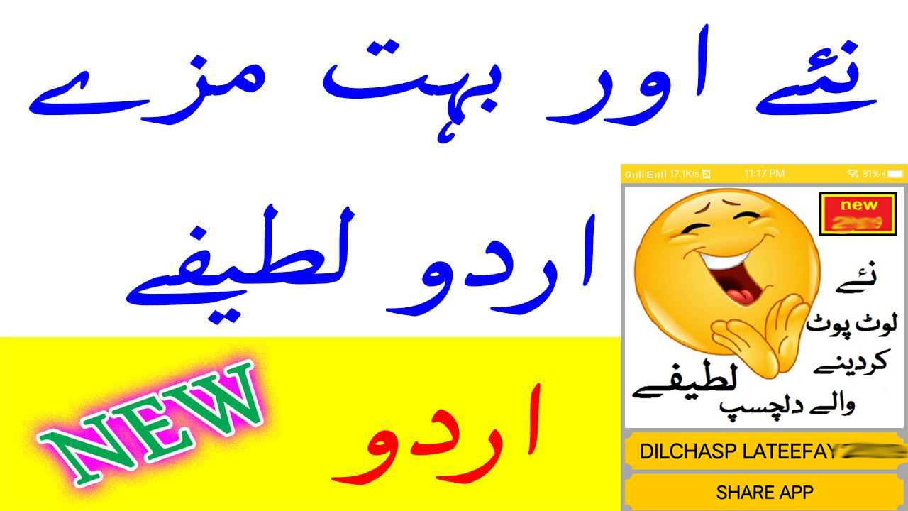 اردو لطیفے